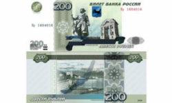 Новые банкноты — признак стабильности